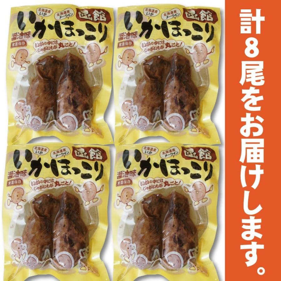 いかめし いかほっこり 8尾 じゃがいものイカ飯 函館 ご当地グルメ 常温保存で食べたいときにチンするだけ|maruyuugyogyoubu|09