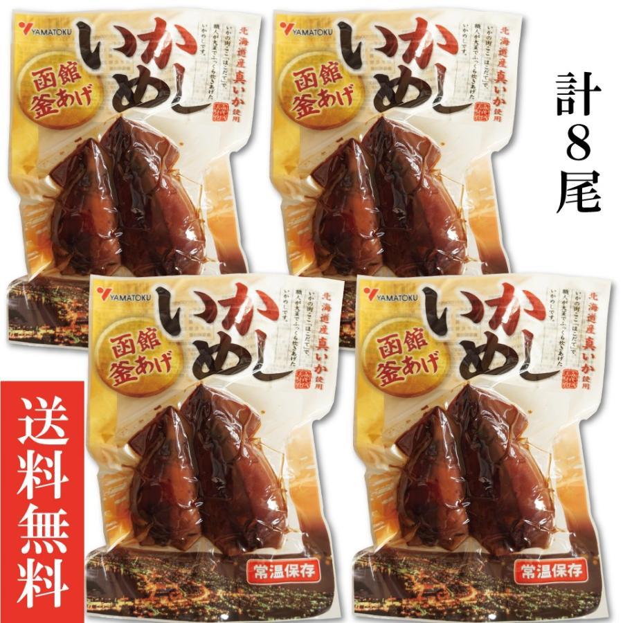 いかめし 函館釜あげ 8尾 函館製造 本場の味わい ご当地グルメ 常温保存 食べたいときにチンするだけ|maruyuugyogyoubu|10