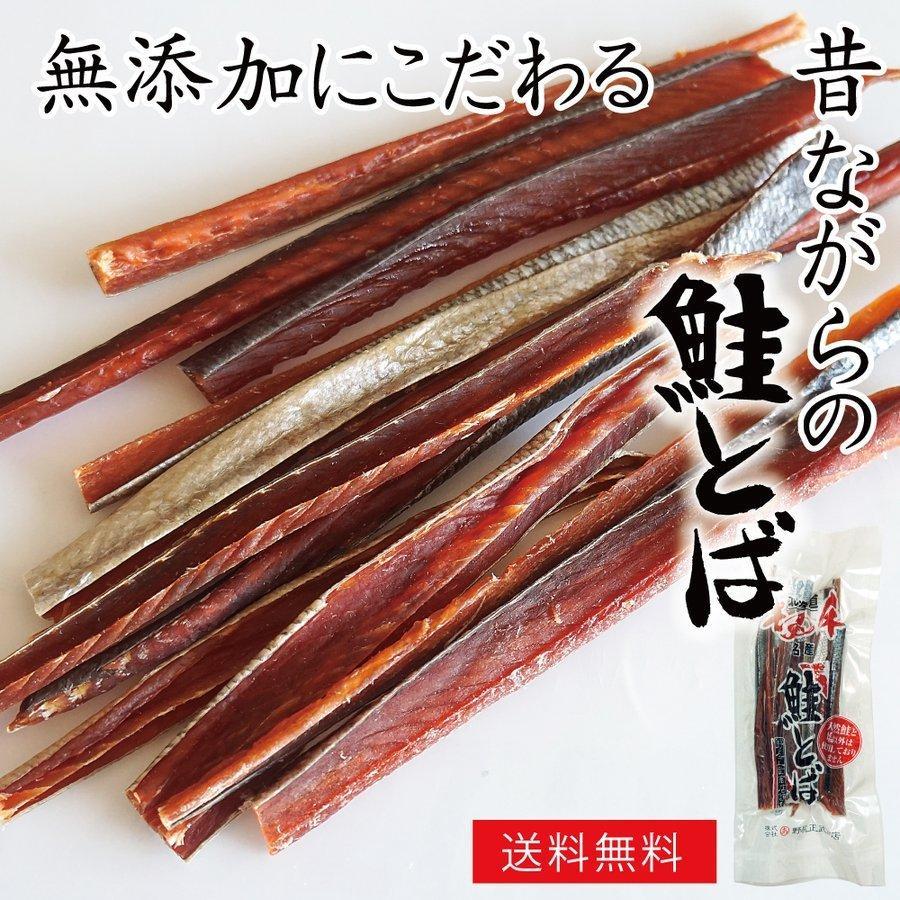 珍味 おつまみ 鮭とば 180g 無添加 無着色 天然鮭と塩だけで作りました 北海道産 秋鮭 トバ|maruyuugyogyoubu