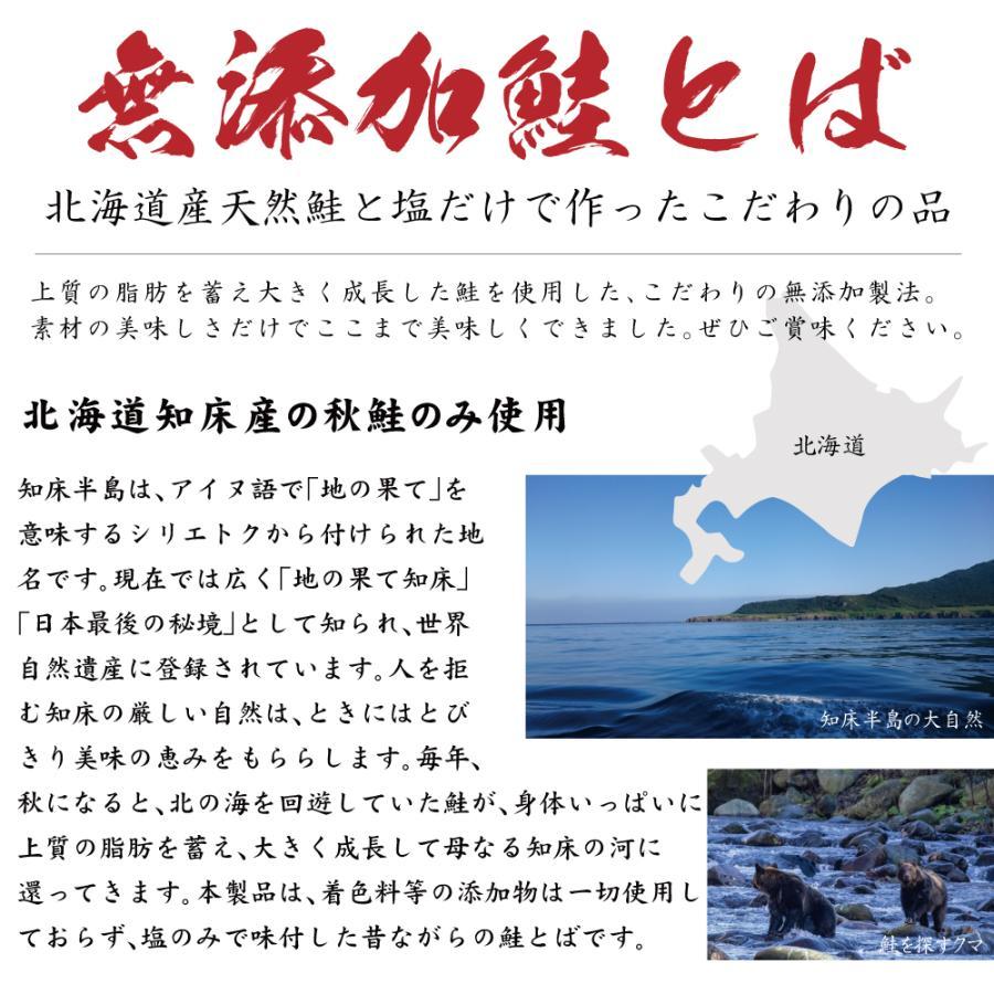 珍味 おつまみ 鮭とば 180g 無添加 無着色 天然鮭と塩だけで作りました 北海道産 秋鮭 トバ|maruyuugyogyoubu|02