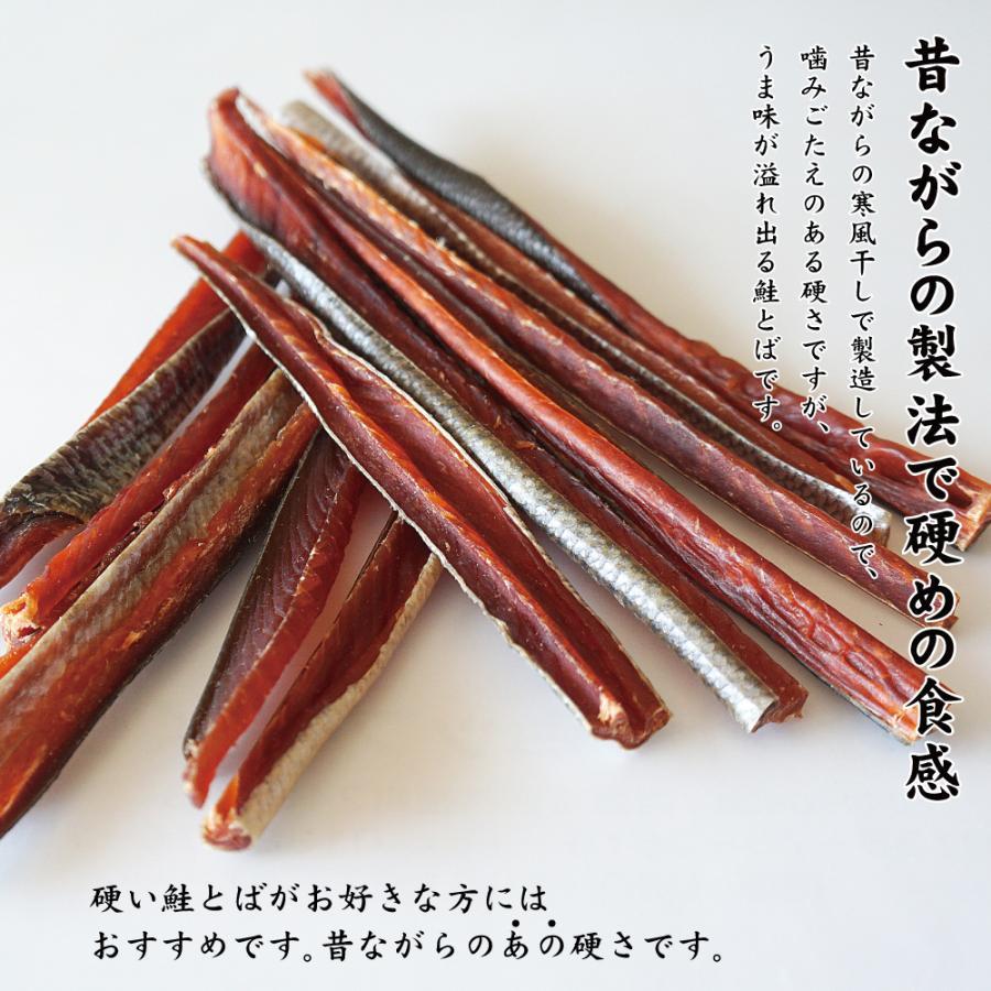 珍味 おつまみ 鮭とば 180g 無添加 無着色 天然鮭と塩だけで作りました 北海道産 秋鮭 トバ|maruyuugyogyoubu|03