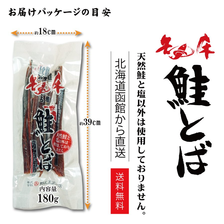 珍味 おつまみ 鮭とば 180g 無添加 無着色 天然鮭と塩だけで作りました 北海道産 秋鮭 トバ|maruyuugyogyoubu|08