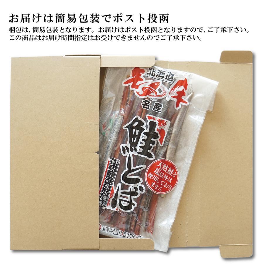 珍味 おつまみ 鮭とば 180g 無添加 無着色 天然鮭と塩だけで作りました 北海道産 秋鮭 トバ|maruyuugyogyoubu|09