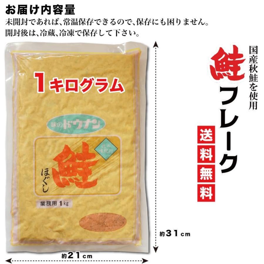 鮭フレーク 1キロ 鮭 ほぐし メガ盛り 業務用 常温保存 maruyuugyogyoubu 11