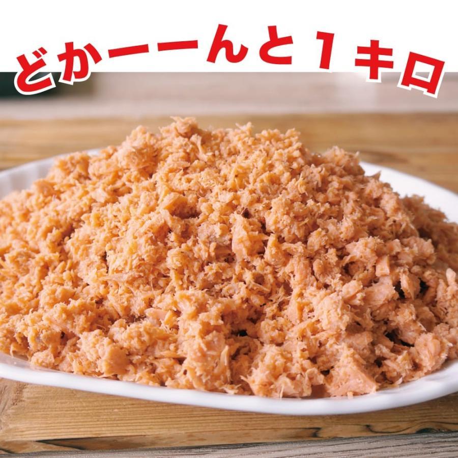 鮭フレーク 1キロ 鮭 ほぐし メガ盛り 業務用 常温保存 maruyuugyogyoubu 03