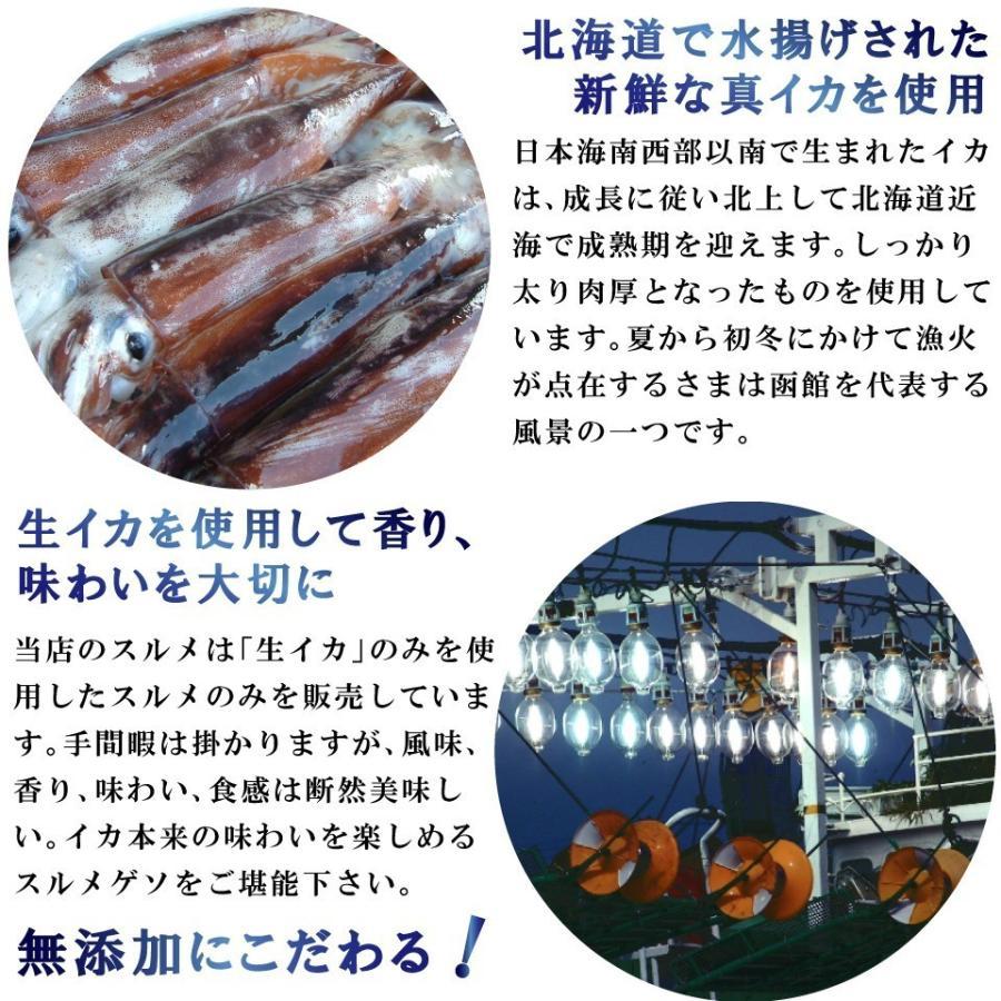 北海道産 するめ 驚きの超特大 100g前後×2枚 スルメイカ 無添加 珍味 おつまみ 北海道産 イカ|maruyuugyogyoubu|03