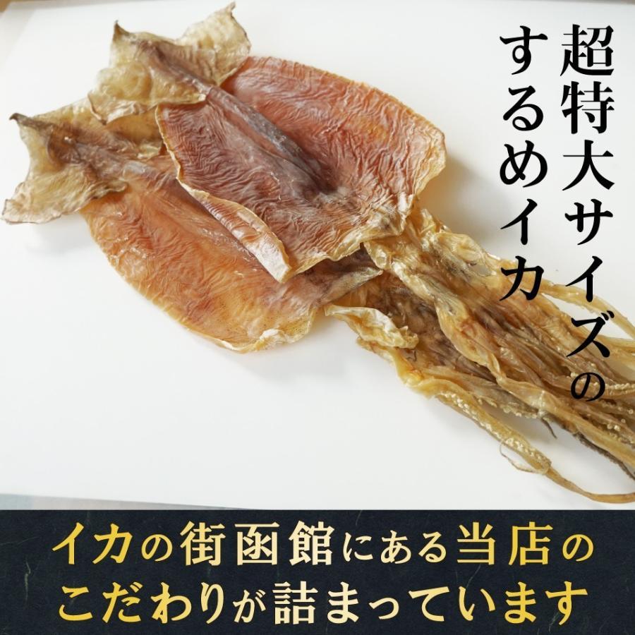 北海道産 するめ 驚きの超特大 100g前後×2枚 スルメイカ 無添加 珍味 おつまみ 北海道産 イカ|maruyuugyogyoubu|04