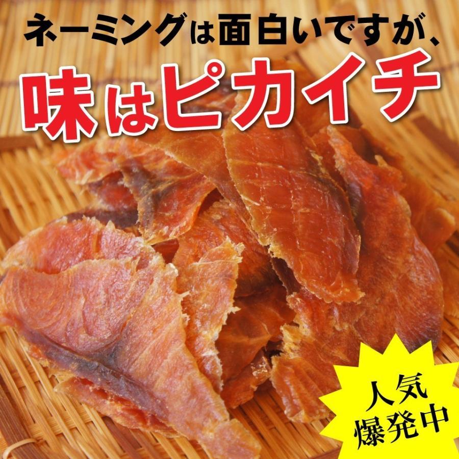 珍味 おつまみ 鮭とば イチロー 600g 鮭の旨みがぎゅぎゅぎゅーっと詰まった鮭トバ|maruyuugyogyoubu|02
