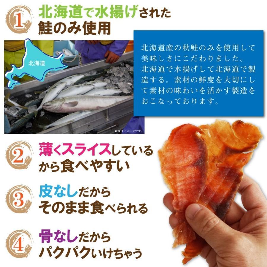 珍味 おつまみ 鮭とば イチロー 600g 鮭の旨みがぎゅぎゅぎゅーっと詰まった鮭トバ|maruyuugyogyoubu|03