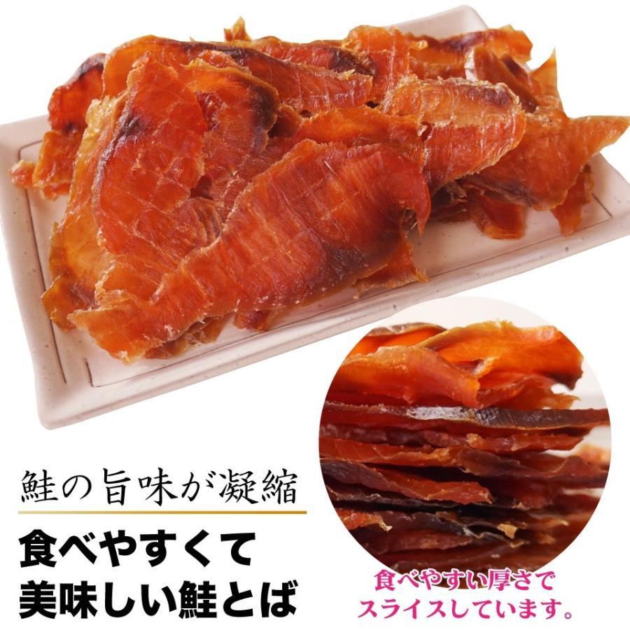 珍味 おつまみ 鮭とば イチロー 600g 鮭の旨みがぎゅぎゅぎゅーっと詰まった鮭トバ|maruyuugyogyoubu|04