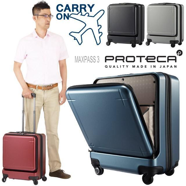 プロテカ ハード マックスパス3 スーツケース 45センチ 40リットル 機内持ち込み最大容量 2泊 3泊 日本製 エース PROTECA MAXPASS 3 キャリーケース 02961