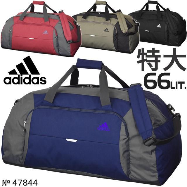 セール アディダス ボストンバッグ 70センチ 66リットル 大容量 adidas スーパーセール期間限定 47844 メーカー直売 林間学校 特大 修学旅行 バッグ