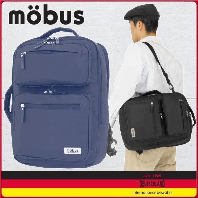 モーブス リュック 3WAY PC/B4収納 スクールバッグ mobus MBC800