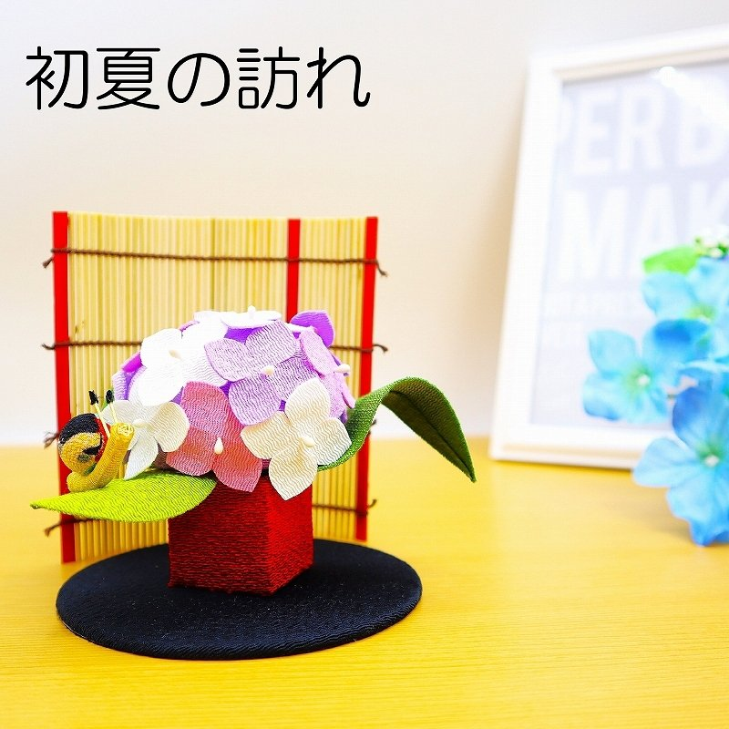 置物 コンパクト ちりめん 小さい 手作り / 初夏の訪れ / 梅雨 かえる 紫陽花 人形 飾りミニ 可愛い人気 maruzen-kyoto