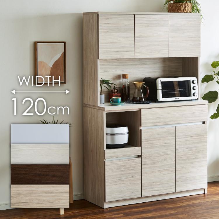 食器棚 キッチン収納 激安卸販売新品 モイス取付可能 すきま収納 幅120cm 大川家具 新生活 奥行き45cm 完成品 オープンボード セル 120 高さ181cm