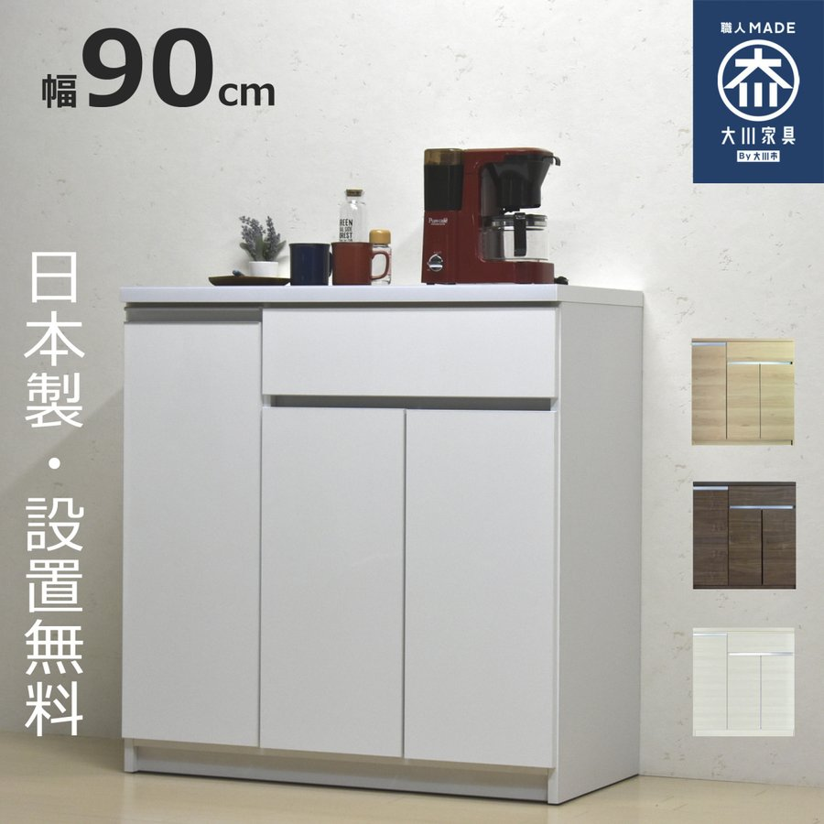 公式ストア キッチンカウンター キッチン収納 ついに再販開始 幅90cm 完成品 カウンター 引出 90 セル