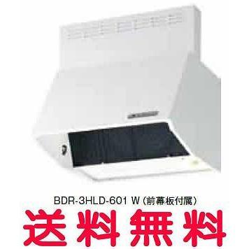 富士工業 レンジフード【BDR-3HLD-601SI】【間口:600】【BDR3HLD601SI】【代引·後払決済不可】
