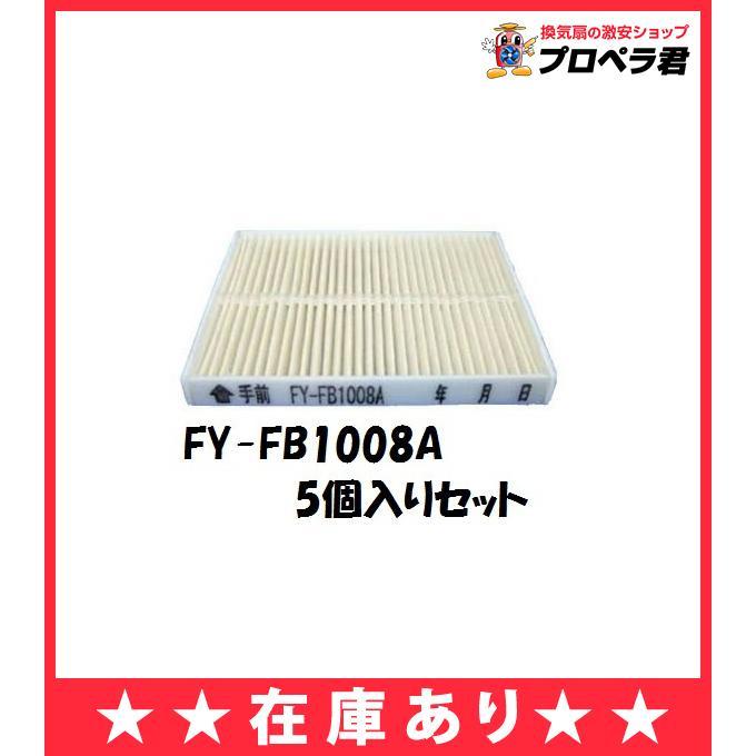 期間限定今なら送料無料 あすつく 在庫あり FY-FB1008A×5個セット まとめ買い ラッピング無料 パナソニック 給気清浄フィルター 部材 FYFB1008A スーパーアレルバスター 換気扇