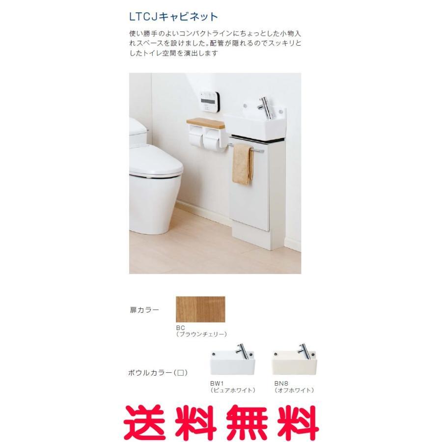 ジャニス[Janis] LTC Jキャビネット 排水:床 給水:別途 扉カラー:ブラウンチェリー ボウルカラー:BW1/BN8 LTCJ3501R-BC 手洗器[代引不可]