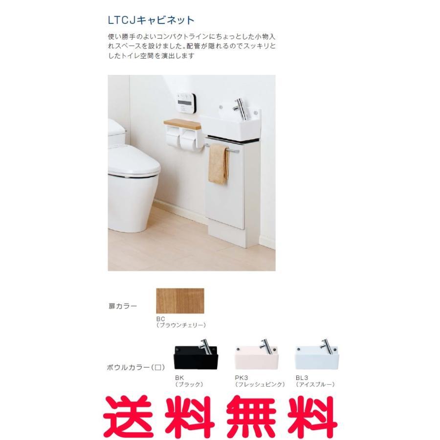 ジャニス[Janis] LTC Jキャビネット 排水:床 給水:別途 扉カラー:ブラウンチェリー ボウルカラー:BK/PK3/BL3 LTCJ3501R-BC 手洗器[代引不可]