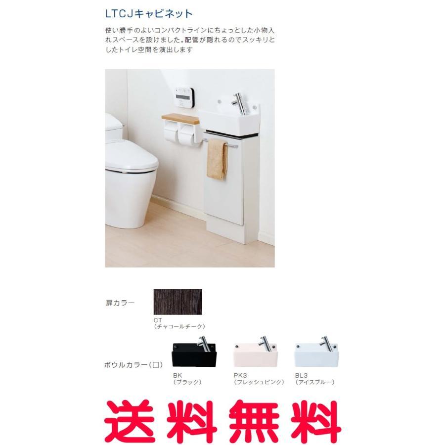 ジャニス[Janis] LTC Jキャビネット 排水:床 給水:別途 扉カラー:チャコールチーク ボウルカラー:BK/PK3/BL3 LTCJ3501R-CT 手洗器[代引不可]