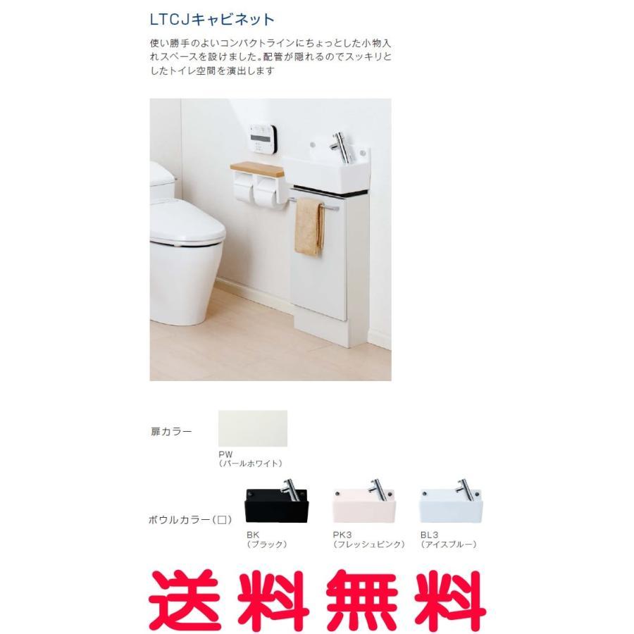 ジャニス[Janis] LTC Jキャビネット 排水:床 給水:別途 扉カラー:パールホワイト ボウルカラー:BK/PK3/BL3 LTCJ3501R-PW 手洗器[代引不可]