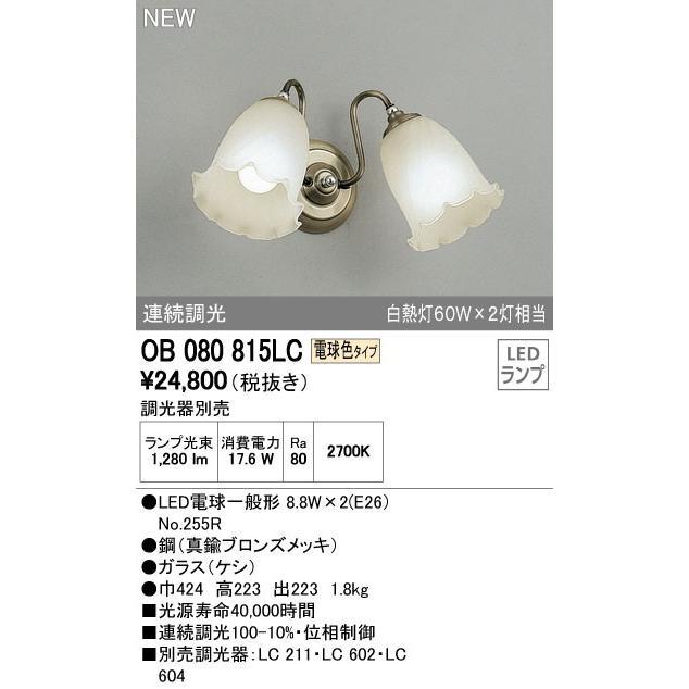 オーデリック インテリアライト ブラケットライト ブラケットライト 【OB 080 815LC】OB080815LC