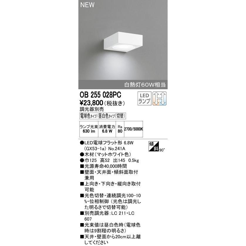 オーデリック ブラケットライト 【OB 255 028PC】【OB255028PC】