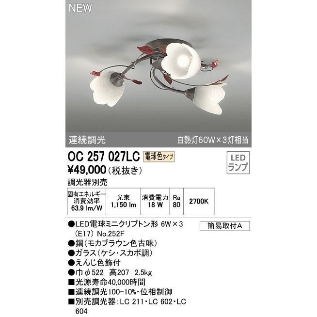 オーデリック インテリアライト シャンデリア 【OC 257 257 257 027LC】OC257027LC 6fb