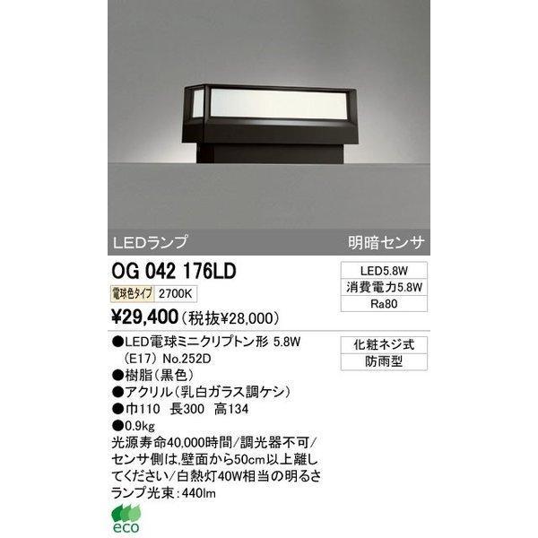 オーデリック エクステリアライト エクステリアライト 門柱灯 【OG 042 176LD】 OG042176LD