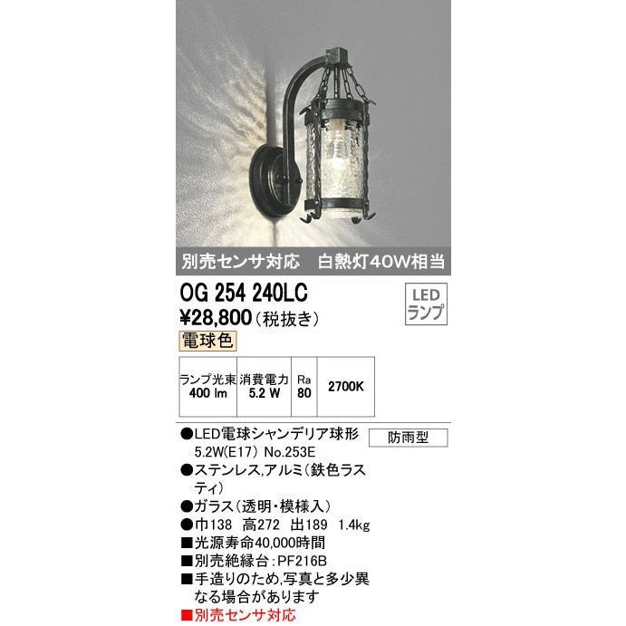 オーデリック エクステリアライト エクステリアライト ポーチライト 【OG 254 240LC】OG254240LC