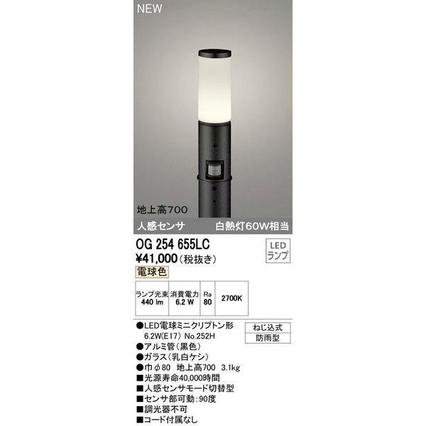 オーデリック ガーデンライト 【OG 254 655LC】 外構用照明 エクステリアライト 【OG254655LC】