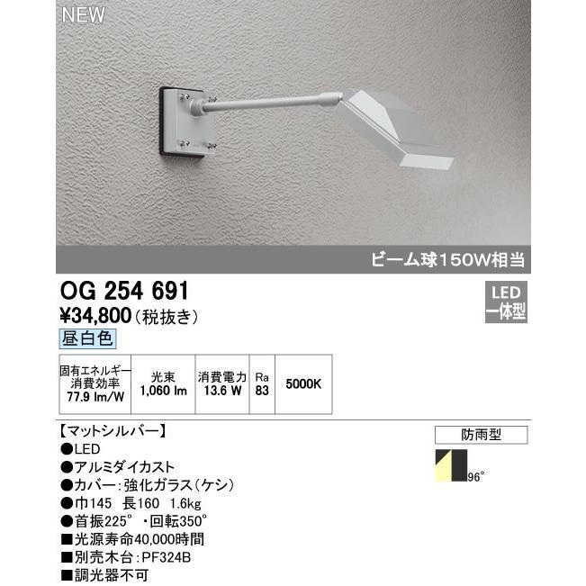 オーデリック スポットライト 【OG 254 691】 外構用照明 エクステリアライト 【OG254691】