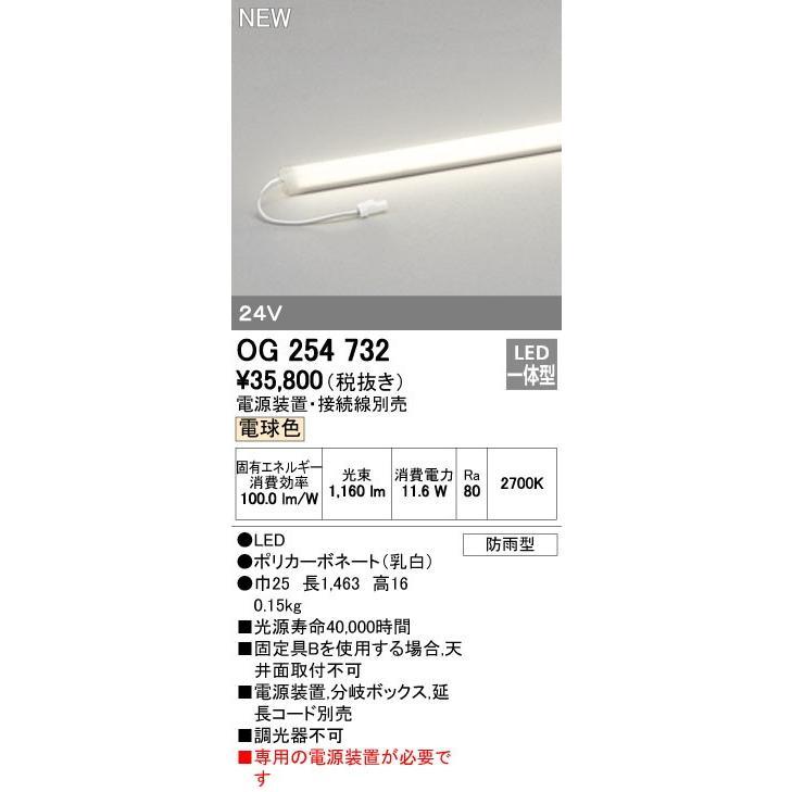 オーデリック 間接照明 【OG 254 732】 外構用照明 エクステリアライト 【OG254732】