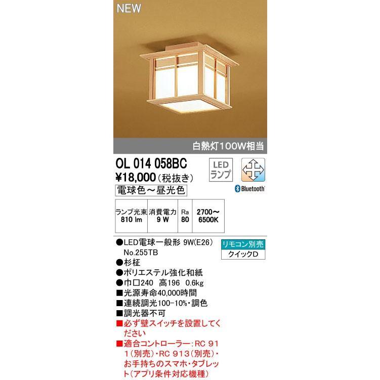 オーデリック 和 【OL 014 058BC】 住宅用照明 住宅用照明 インテリア 和 【OL014058BC】