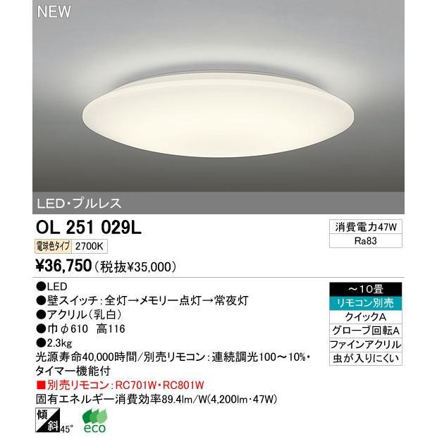 オーデリック インテリアライト シーリグライト 【OL 251 029L】 OL251029L
