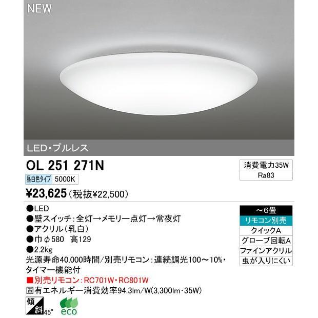 オーデリック インテリアライト シーリグライト シーリグライト 【OL 251 271N】 OL251271N