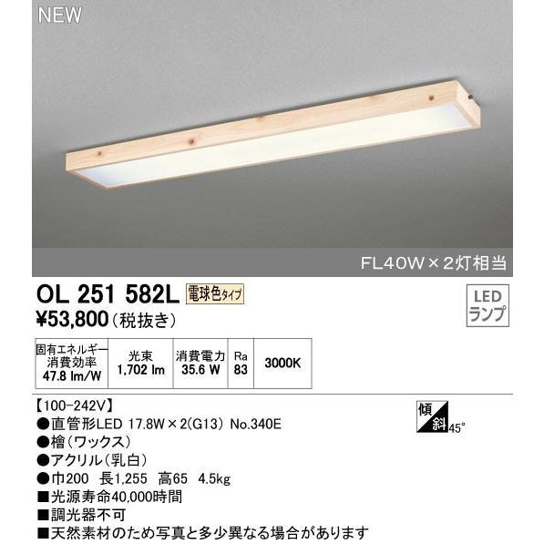 オーデリック インテリアライト(和) 和 和 和 【OL 251 582L】OL251582L 934