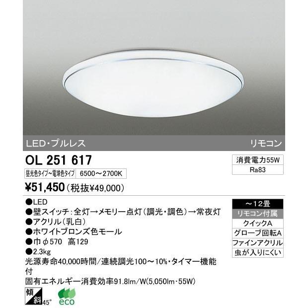 オーデリック インテリアライト インテリアライト シーリグライト 【OL 251 617】 OL251617
