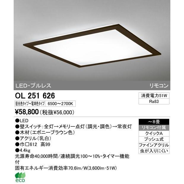 オーデリック オーデリック インテリアライト シーリグライト 【OL 251 626】 OL251626