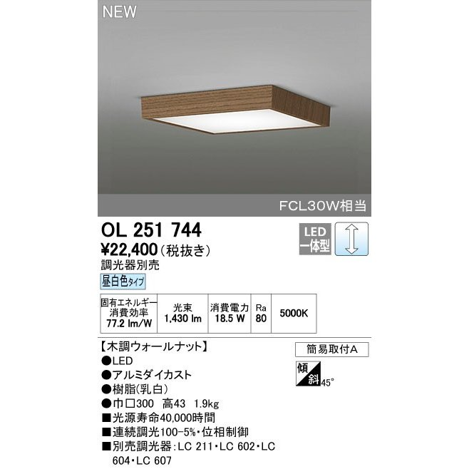 オーデリック シーリングライト シーリングライト 【OL 251 744】【OL251744】