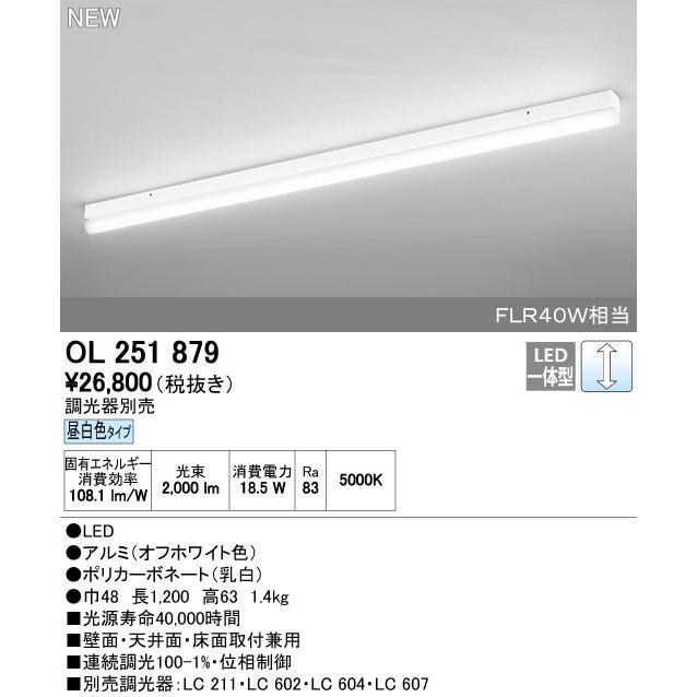 オーデリック ソリッドラインベース照明タイプ ソリッドラインベース照明タイプ 【OL 251 879】【OL251879】【メーカー直送のみ・代引き不可】