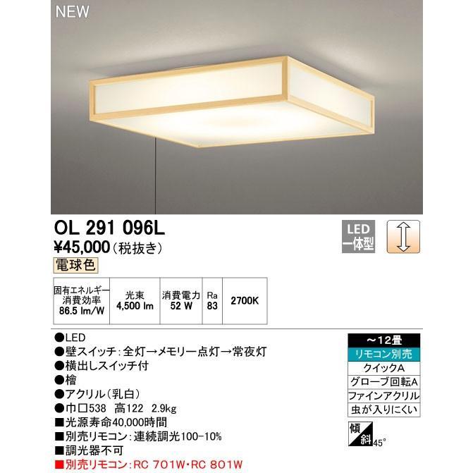 オーデリック 和 【OL 291 096L】 096L】 096L】 住宅用照明 インテリア 和 【OL291096L】 8b2
