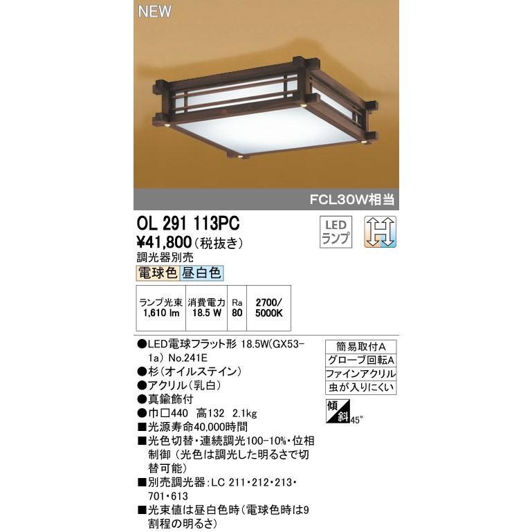 オーデリック 和 【OL 291 113PC】 住宅用照明 インテリア 和 【OL291113PC】