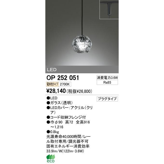 オーデリック インテリアライト ペンダントライト 【OP 252 051】 OP252051