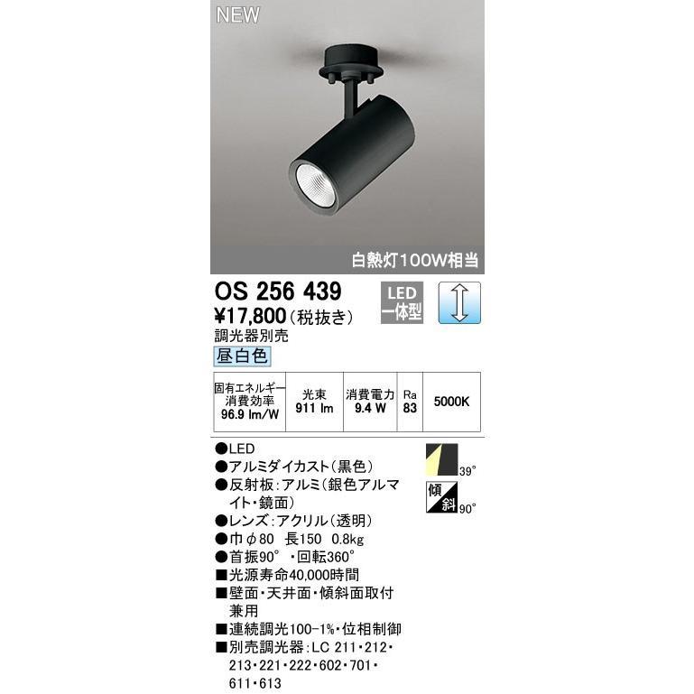 オーデリック スポットライト 【OS 256 439】 店舗・施設用照明 テクニカルライト 【OS256439】