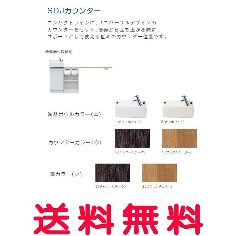 ジャニス[Janis] SD Jカウンター 紙巻器付収納棚 間口1350mm 排水:床 給水:別途 SDJ135RA3 手洗器[代引不可]