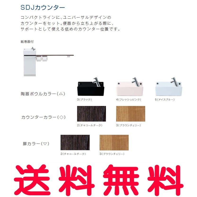 ジャニス[Janis] SD Jカウンター 紙巻器付 間口1350mm 排水:床 給水:別途 SDJ135RN1 手洗器[代引不可]