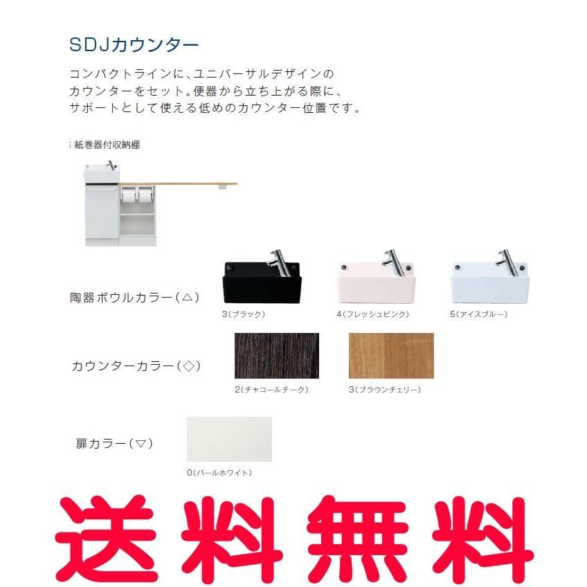 ジャニス[Janis] SD Jカウンター 紙巻器付収納棚 間口1500mm 排水:床 給水:別途 SDJ150RA3 手洗器[代引不可]