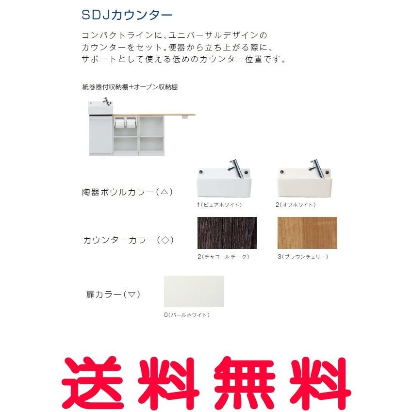 ジャニス[Janis] SD Jカウンター 紙巻器付収納棚+オープン収納棚 間口1500mm 排水:床 給水:別途 SDJ150RB3 手洗器[代引不可]